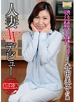 A married woman makes her AV debut! Her gorgeous body seems like it will break when you hold it and her puffy tits are so nice... Yoshiko Koda (17mkd00142ps)
