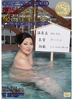 "Old-Time Star Sen'ya Ichiya Emi Uji is Back! Secluded Hot Spring Creampie - At Last the Idol Star from ""Secluded Hot Spring Vacation"" Has Real SEX! Download"