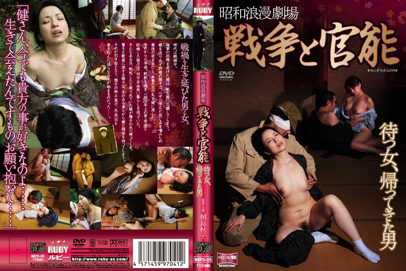 NRPD-05 Showa Romantic Theater – War And Carnal Desire – Waiting Women And The Men Who Come Home To Them