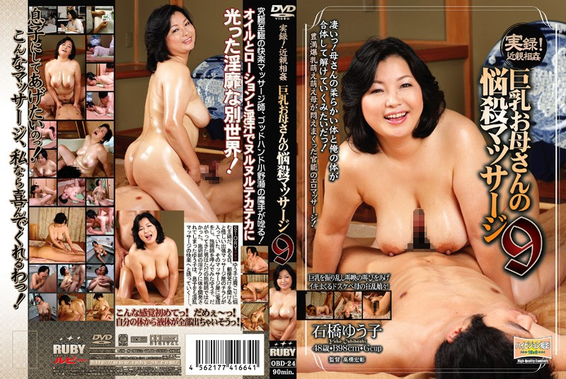 (17obd24)[OBD-024] Real Footage! Incest. The Enchanting Massage Of The Big Tits MILF Yuko Ishibashi Download