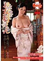 Oh, Hostess Since I'm Ovulating, All I Want Is A Creampie Starring Emiko Nara 下載
