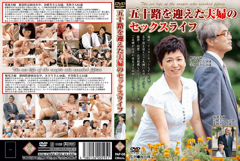 PAP-08 Husband & Wife Daily Sex Wife - Naomi Kikuchi, Midori Funao, Mature Woman, Cunnilingus, Cowgirl