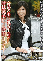 Miracle Beautiful Big Breasts. Around 50 years old. Fumie Tokikoshi . 4 hours of the best. Download