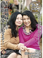 Middle-Aged Drama - Sisters In Their 50's Get Violated By An Acquaintance In The Shopping District... Yukari Kirishima Aya Uesaka 下載