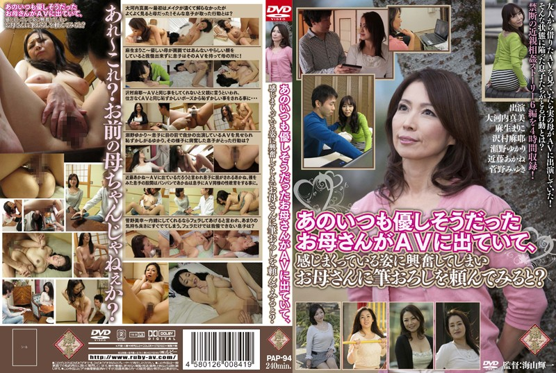 PAP-94 japanese porn streaming Maya Sawamura Miyuki Kano That Kind Looking MILF Was In A Porn Movie. Watching Her In So Much Pleasure, I Got Excited, So I