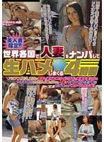 Hot Wives Only! We Pick Up Married Women From All Around The World For Raw Fucks - Four Hours! Download
