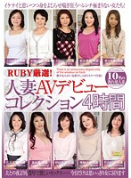 RUBY Selection! Married Woman Porn Debut Collection 4 Hours 下載