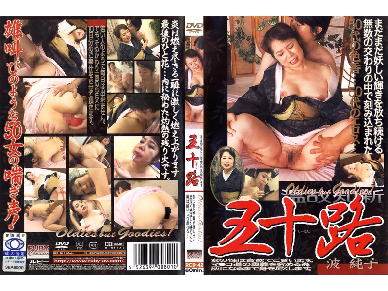 RCD-42 Fifty-year-old Junko Nami - Mature Woman, KIMONO, Junko Nami, Featured Actress, Cum Swallowing, Chubby