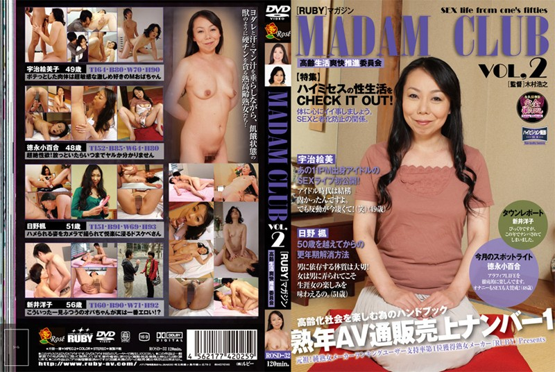 ROSD-32 Ruby Magazine. Madam Club Vol. 2 Promoting The Invigoration Of Senior Lives Committee - Yoko Arai, Sayuri Tokugana, Mature Woman, Kaede Hino, Emi Uji, Cunnilingus