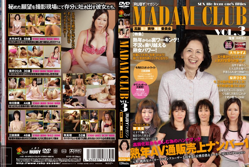 ROSD-40 RUBY Magazine, Madam Club, Vol. 3. The Committee For Promoting The Invigoration Of Senior Life - Tall Girl, Nami Nakagawa, Mature Woman, Mari Maki, Lingerie, Kiyomi Mita, Kazuyo Otake, Hitomi Sakurai, Cowgirl