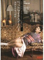 Bed Side Story Beautiful Mature Woman Intoxication Hell 下載