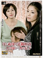 Fakecest with Mother and Mother-in-law. Mother of two And Someone's Son. Download