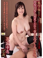 Stepmoms Pop Cherries. The Evil Chill I Felt From Behind Me	 Cherry Boy Son's Erotic Stare. Yukie Aono Download