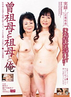Real Footage! Fakecest - My Great-Stepgrandmother, My Stepgrandmother, and Me Download