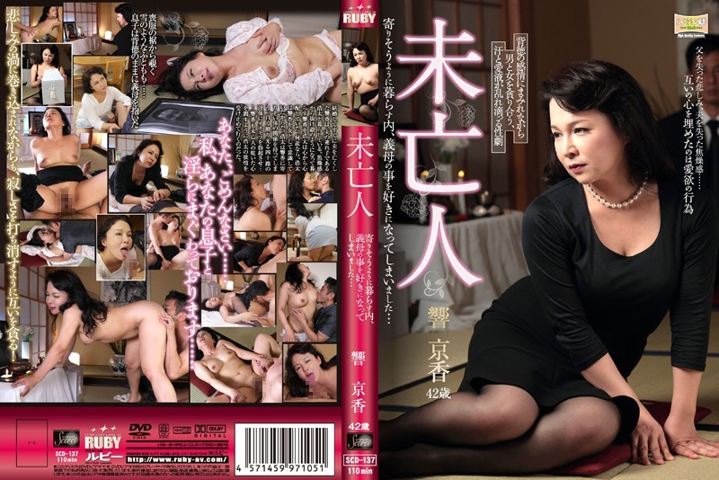 SCD-137 streaming porn Widow While Living Together To Get Closer, I Fell In Love With My Step Mom… Kyouko Hibiki
