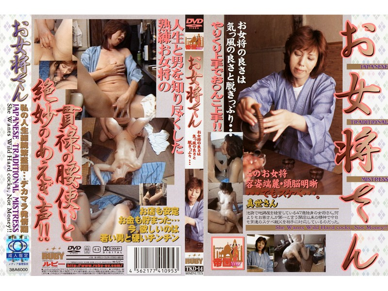 TKD-14 The Madam Masayo - Mature Woman, Masturbation, Housewife, Blowjob