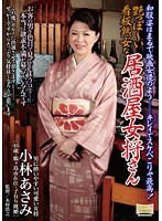 The Sexy Mature Woman Is The Hostess And The Face Of Her Izakaya. She Looks Like A Film Star In Her Kimono... She's Beautiful And Dirty. She's Awesome! Asami Kobayashi Download