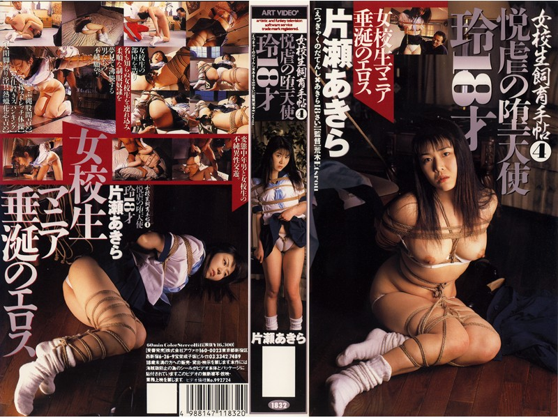 1832 The Fallen Angel Of Delight And Sadism. Rei, 18 Years Old - Uniform, Training, Schoolgirl, Featured Actress, Bondage, BDSM, Akira Katase
