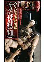 Lewd Crying Love Picture Book - Real woman's ecstasy hell 6 下載