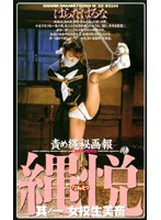 Bondage and Guilt, Volume 1. The Beautiful School Girl Cattle Haruna Harada 下載