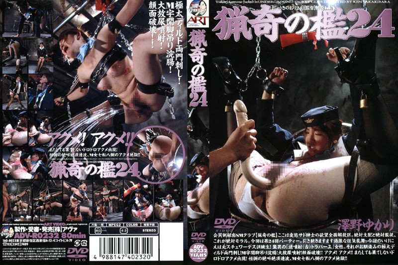 ADV-R0232 Bizarre Cage 24 Yukari Sawano - Yukari Sawano, Ropes & Ties, Featured Actress, Enema, Domination, Cosplay, BDSM