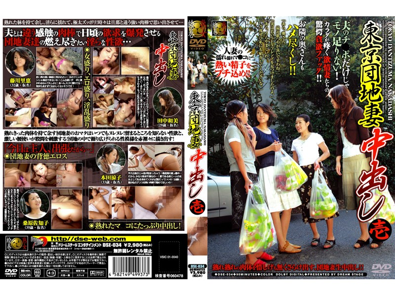 DSE-034   Creampies with Housing Complex Wives in Tokyo 1