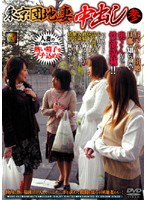Creampies with Housing Complex Wives in Tokyo 3 Download