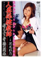 Married Woman Health Teacher - Her Immoral Relationship With Her Students Ayano Fukao Download