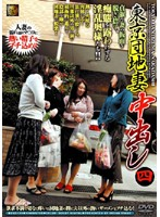 Creampies with Housing Complex Wives in Tokyo 4 下載