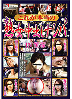 This Is The Real MILF Creampie Seduction In Sasazuka Download