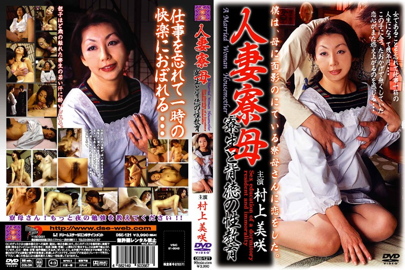 DSE-121 Married Woman Dorm Mother – Her Immoral Sex Education With Her Boarders – Misaki Murakami