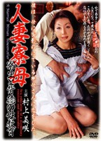 Married Woman Dorm Mother - Her Immoral Sex Education With Her Boarders - Misaki Murakami 下載