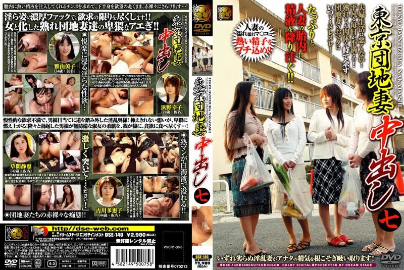 DSE-140 Creampies with Housing Complex Wives in Tokyo 7 - Mature Woman, Married Woman, Creampie, Amateur