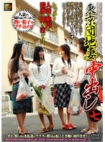 Creampies with Housing Complex Wives in Tokyo 7 下載