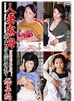 Married Woman Dorm Mother - Immoral Sex Education Of Boarding Students - Highlights Download