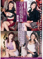 Fakecest Series: My Horny Stepmother (Highlights) 5 下載