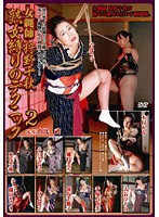 Rope Tying Professional, Chiaki Kano's Mature Woman Tying Technique 2 Download