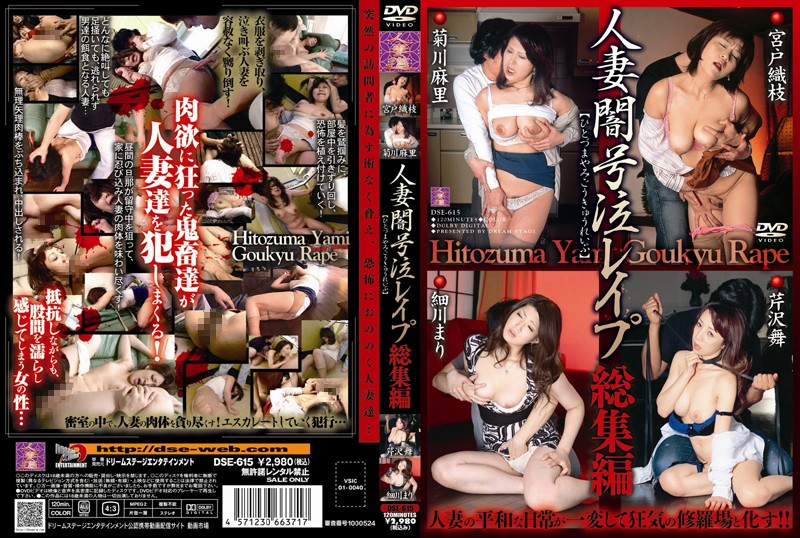 DSE-615 Married Women Crying in the Darkness Rape Highlights - Reluctant, Orie Miyato, Mature Woman, Married Woman, Mari Kikugawa, Mari Hosokawa, Mai Serizawa, Compilation