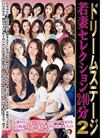 Dream Stage Young Wife Selection 240 Minutes 2 Download