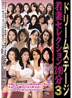 Dream Stage Young Wife Selection 240 Minutes 3 Download