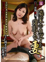 Housewife Who Likes To Fuck Her Neighbor's Son Sayuri Nishina Risako Komatsu Download