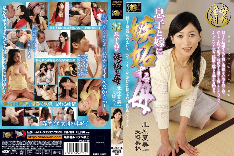 DSE-931 jav xxx Lusty MILF Fakecest. A Mother Is Jealous Of Her Son And His Wife. Natsumi Kitahara , Karin Yazaki .