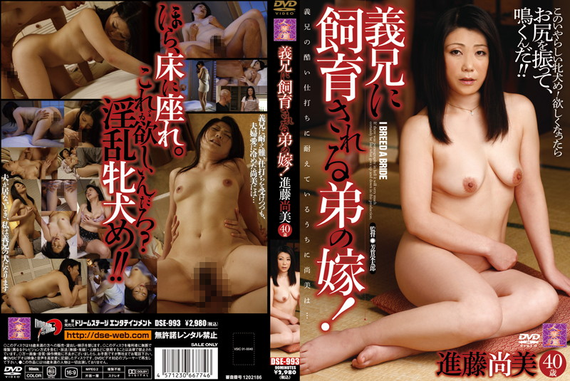 DSE-993 best jav porn Little Stepbrothers Bride Bred By Brother-in-law! Naomi Shindo