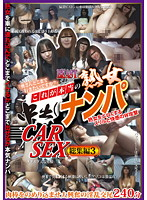 This is the real milf creampie seduction CAR SEX Highlights 3 Download
