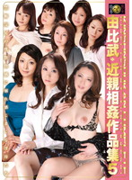 Take Yui's Incest Collection 5 Download