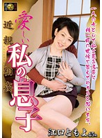 Incest My Lovely Son Tomoyo Eguchi 下載
