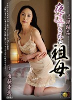 Incest: Late Night Visit to My Grandma Yukie Fuse  Download