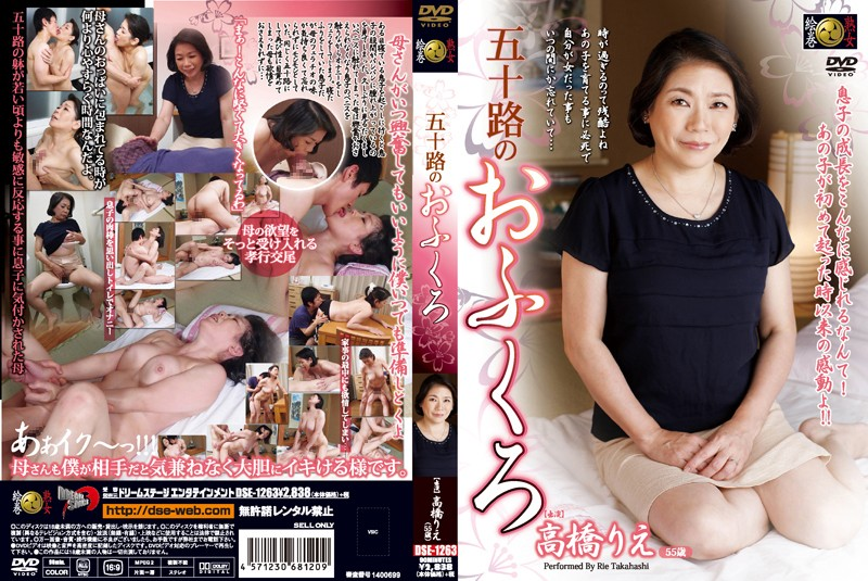 DSE-1263 asianporn Mother in her Fifties Rie Takahashi
