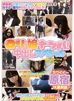 Picking Up Girls - Lolita Creampie Shinjuku Special Download