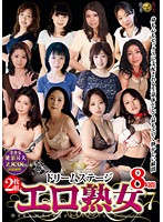 Dream Stage Erotic Milfs - Eight Hours Long 7 Download